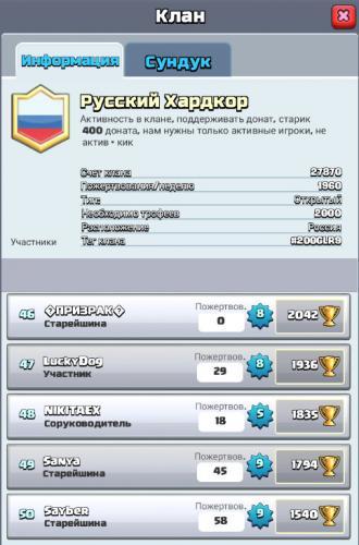 Clash Royale русский хардкор 02.jpg