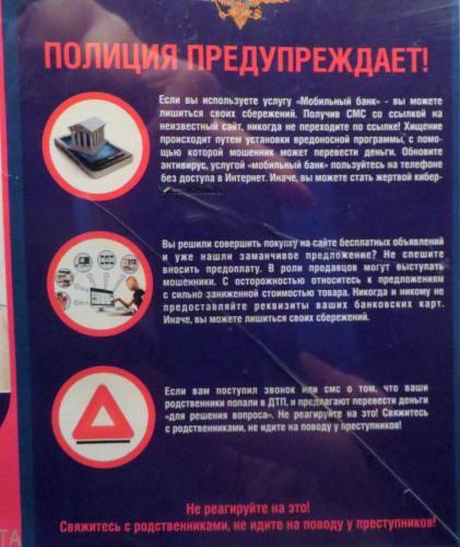Полиция предупреждает SMS мошенники интернет.jpg