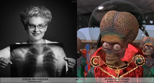 Елена Малышева и-инопланетянин Марс Атакует extraterrestrial.jpg