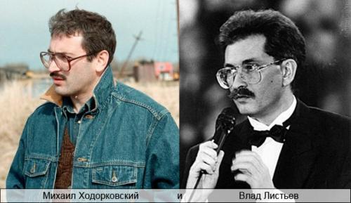 Михаил Ходорковский и Влад Листьев.jpg