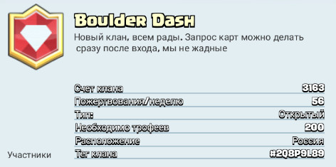 Clash Royale Boulder Dash клан.jpg