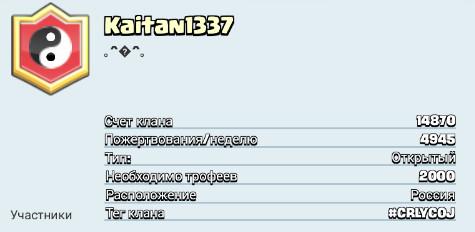 Clash Royale клан Kaitan1337.jpg