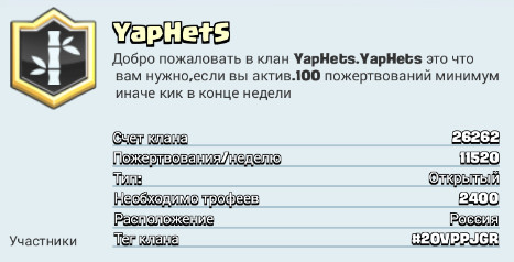 Clash Royale клан YapHetS клан инфо.jpg