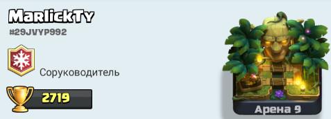 Clash Royale клан Русский лагерь кикер.jpg