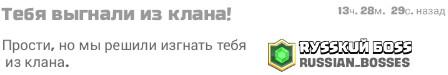 Clash Royale клан Russian_bosses кик.jpg