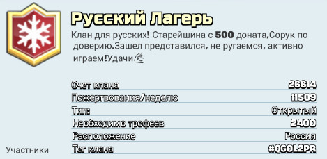 Clash Royale клан Русский лагерь тэг.jpg