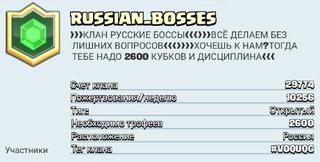 Clash Royale клан Russian_bosses клан инфо.jpg