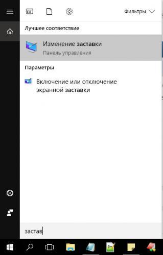 Windows 10 экранная заставка.jpg