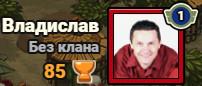 Clash Tyrane КлэшТиран игра бот Владислав.jpg