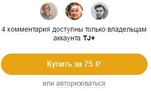 tj платные комментарии.jpg