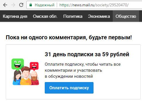 news.mail.ru платные комментарии.jpg