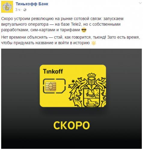 Тинькофф Банк мобильная связь.jpg