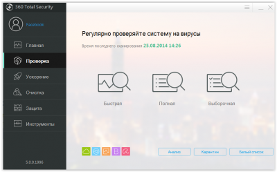 360 Total Security Антивирус-02.PNG