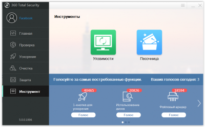 360 Total Security Антивирус-06.PNG