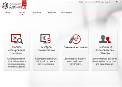 ashampoo_anti_virus_ru_pscan.png
