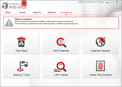 ashampoo_anti_virus_ru_tools.png