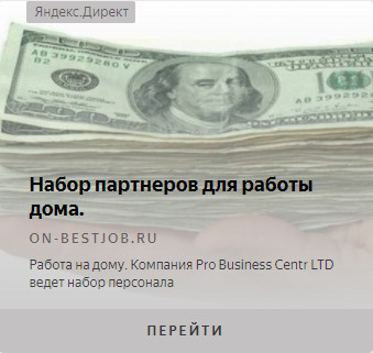 on-bestjob yandex direct мошенники.jpg