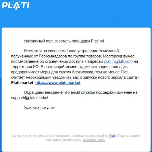 Plati.ru блокировка.jpg