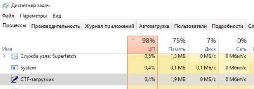 ctf-загрузчик windows 10.jpg