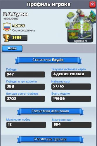 Clash Royale клан 40rus кикермен.jpg
