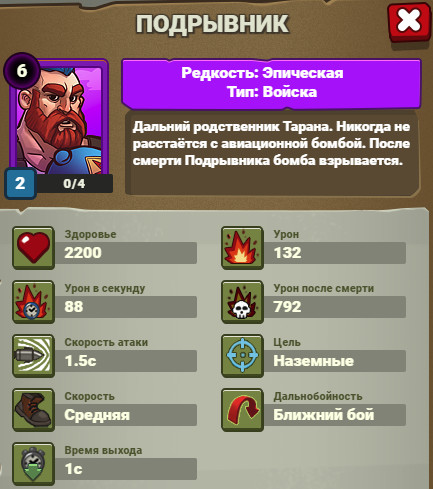 Clash Tyrane КлэшТиран игра карта подрывник.jpg