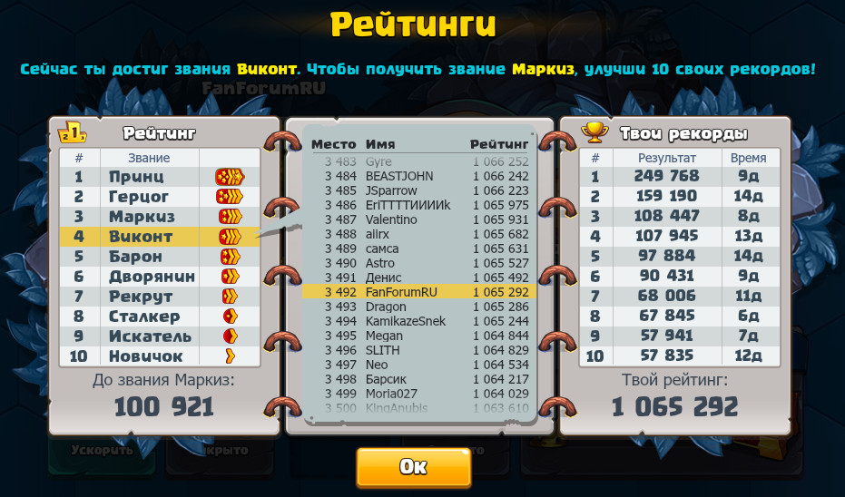 littlebigsnake little big snake игра глобальный рейтинг ladder.jpg