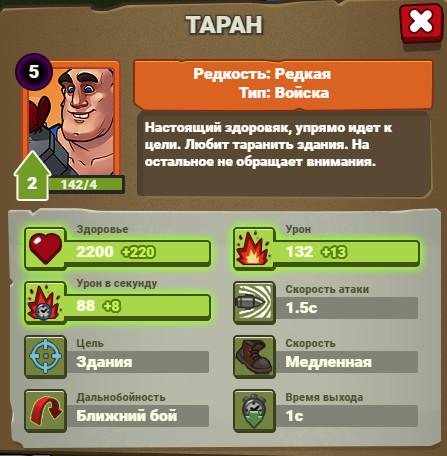 Clash Tyrane редкая карта Таран.jpg
