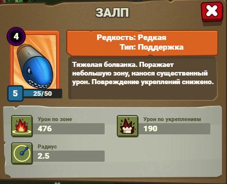 Clash Tyrane редкая карта Залп.jpg