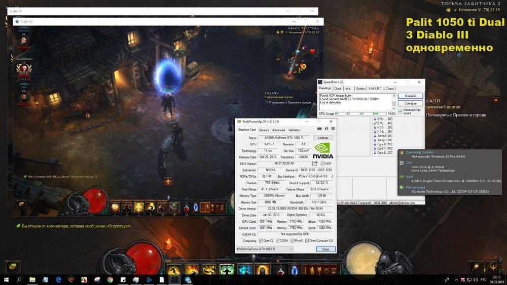Diablo III три копии игры одновременно запуск на Windows 10 Pro 64bit.jpg