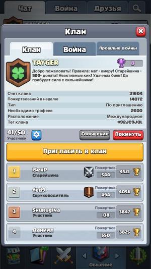 TAYGER клан Clash Royale