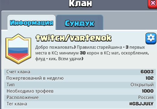 Clash_Royale_clan_prochnost.jpg