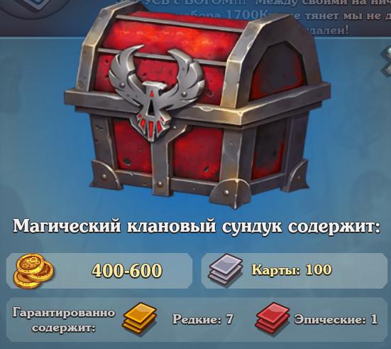 Korolevski_zames_magicheski_klanovi_sunduk_Royal_Arena.jpg