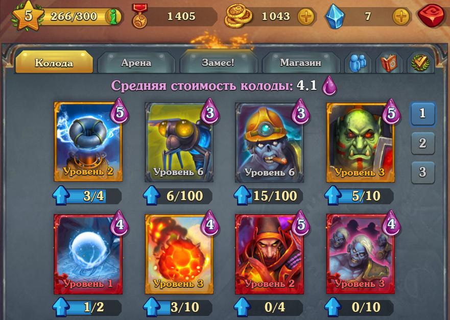 Royal_Arena_level_5_battle_deck_Korolevskiy_zames_koloda.jpg