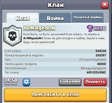 ArMAgedoN Clash Royale клан