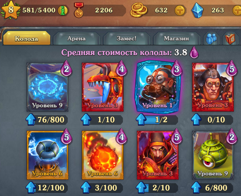 Royal_Arena_7_battle_deck_Korolevskiy_zames_koloda.jpg