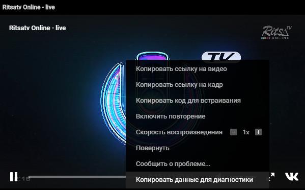 ВК копировать данные диагностики скачать видео