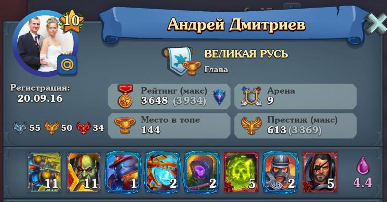 velikaya_rus_clan_royal_arena_korolevskiy_zames_glava.jpg