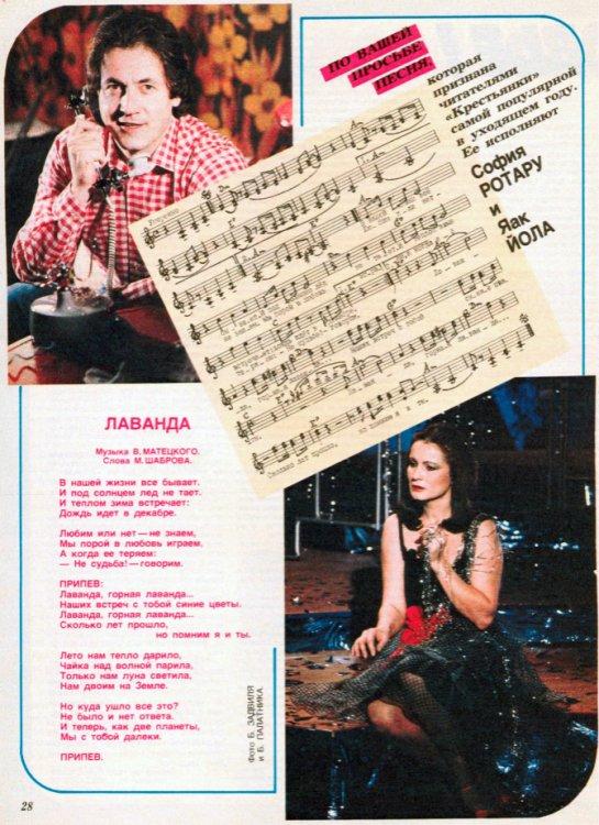 Яак Йола и София Ратару - Лаванда. песня 1985