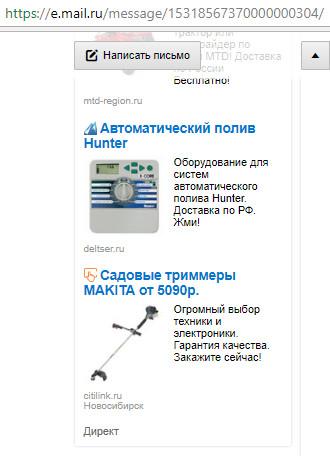 mail.ru-yandex-shpionit.jpg