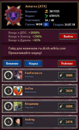 Dungeon_Crusher_Antarex_ATX_clan_game_clicker.jpg