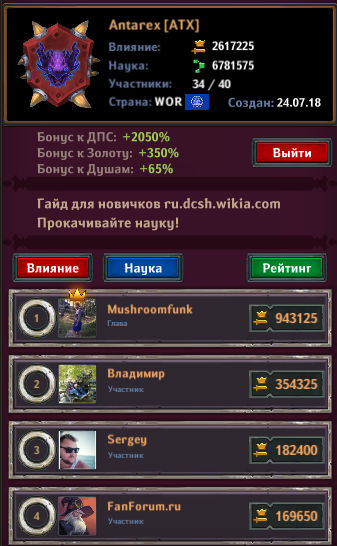 Dungeon_Crusher_Antarex_ATX_clan_game_clicker_1.jpg