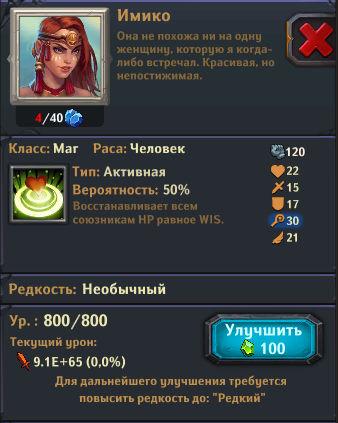 Dungeon_Crusher_Imiko_Krushitelli_podzemeliy.jpg.7bb921019dc8062b2e6aaa3896dc2960.jpg