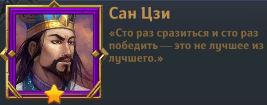 китаец — Сан Цзи Крушители подземелий Dungeon Crusher San Czi hero game clicker
