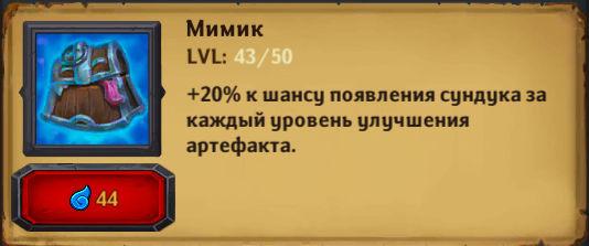 Артефакт Мимик Крушители подземелий Dungeon Crusher