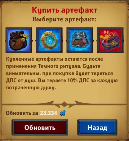 Dungeon_Crusher_pokupka_artefaktov_game_clicker.jpg.f6a0b97393b203323903f0a93727c182.jpg