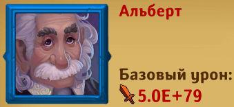Bazovi_uron_Albert.jpg