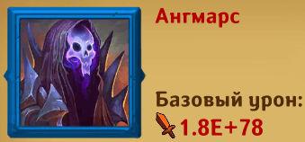 Bazovi_uron_Angmars.jpg