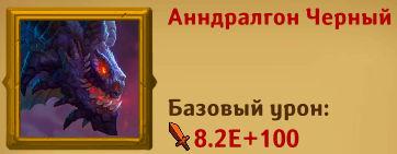 Bazovi_uron_Anndralgon_Cherniyi.jpg