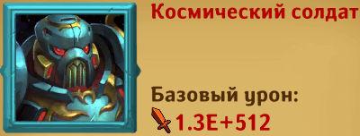 Bazovi_uron_Kosmicheski_Soldat.jpg.d112bb7db3c72f9d8281acb69268f5ff.jpg
