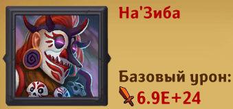 Bazovi_uron_Naziba.jpg